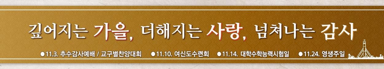 2019110311월행사.png