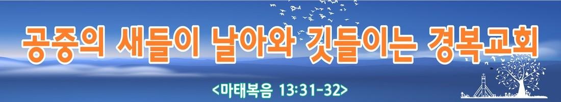 2019경복교회표어.jpg
