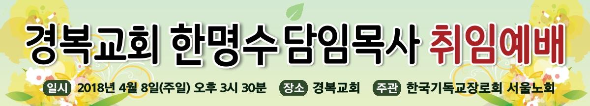 20180408_취임예배.jpg