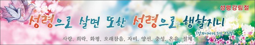 20170604_성령강림절.jpg