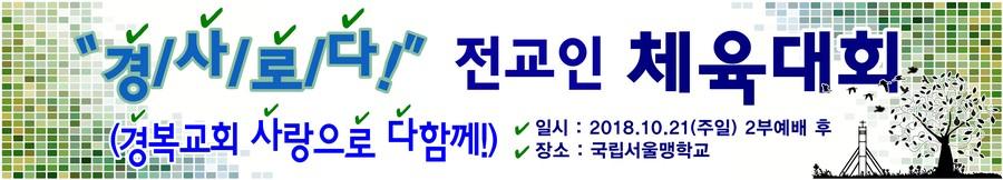 20181021_전교인체육대회현수막.jpg